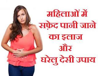 safed-pani-ka-ilaj-desi-ayurvedik-upay
