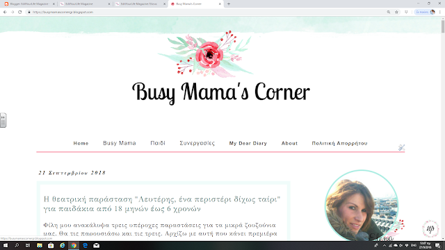 Γνώρισε την Έλενα DIY & Home Editor