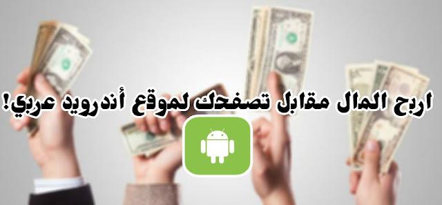 اربح المال موقع أندرويد عربي
