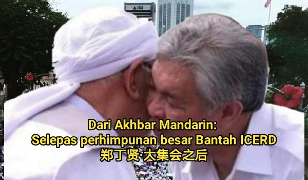 Dari Akhbar Mandarin: Selepas perhimpunan besar #BantahICERD