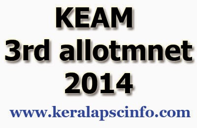 KEAM 2014 THIRD PHASE ALLOTMENT, THIRD PHASE ALLOTMENT, KEAM THIRD ALLOTMENT 2014