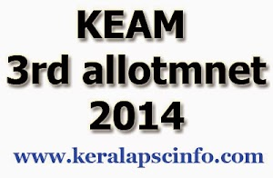 KEAM third (3rd) allotment published today