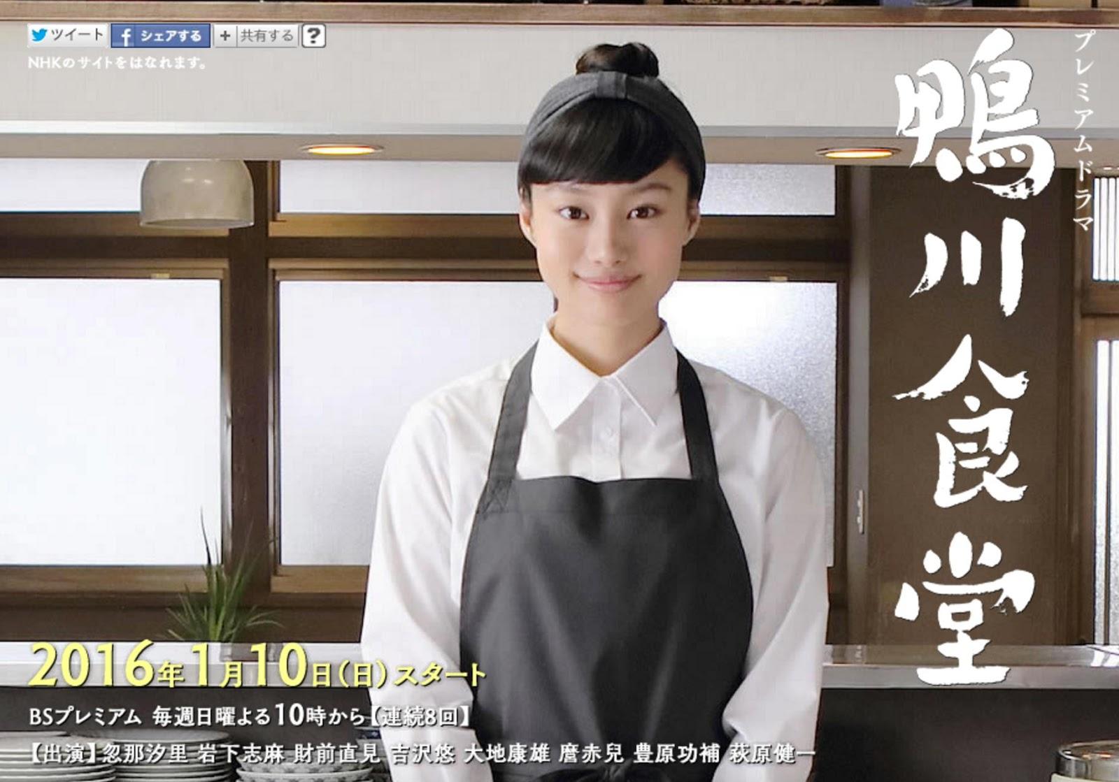phim quán ăn Kamogawa