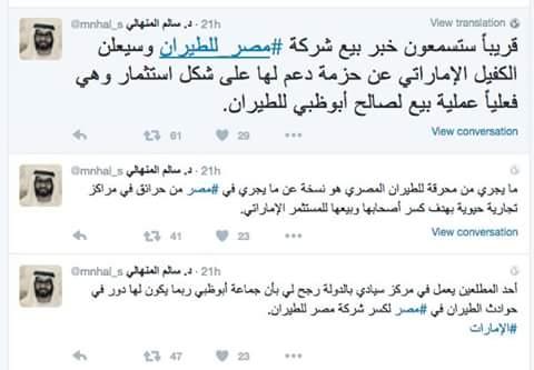 د.سالم المنهالي- طائرة مصر للطيران