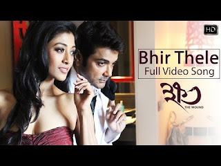 Bhir Thele Bangla Song Lyrics