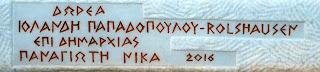 Η Ελλάς Στεφανώνει τον Έλληνα Πολεμιστή του 1821