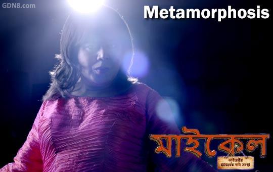 Metamorphosis - Michael Bengali Movie