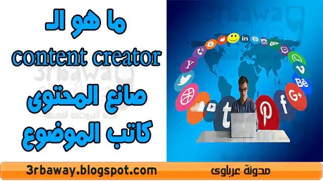 ما هو الـ content creator صانع كاتب المحتوى