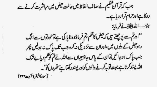 Menses/Haiz Ki Halat Mein Mubasharat Karna Haram Hai