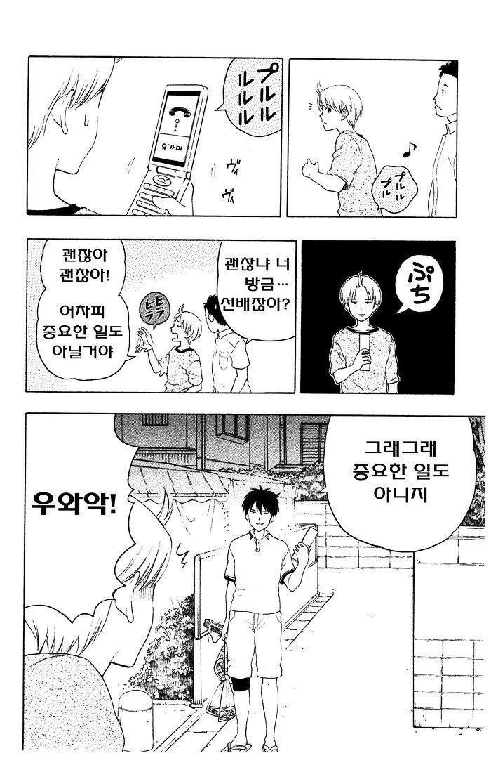 유가미 군에게는 친구가 없다 13화의 21번째 이미지, 표시되지않는다면 오류제보부탁드려요!