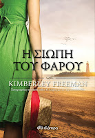 http://www.culture21century.gr/2016/06/h-siwph-toy-faroy-ths-kimberley-freeman-book-review.html
