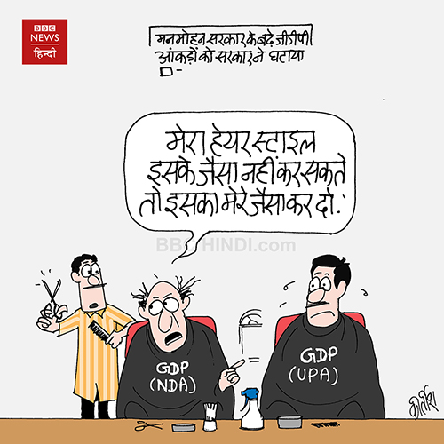 indian political cartoon, cartoons on politics, cartoonist kirtish bhatt, indian political cartoonist, demonetisation, narendra modi cartoon, GDP Cartoon, manmohan singh cartoon
