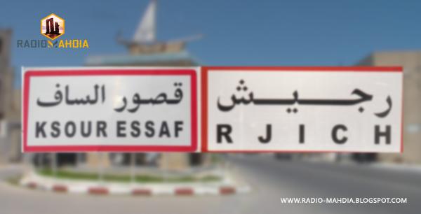 أهالي مدينة رجيش يرفضون تحويل مسار التطهير من قصور الساف إلى منطقتهم