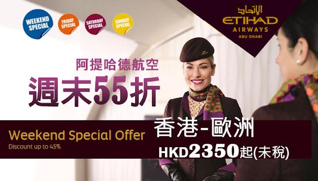 阿提哈德航空「週末優惠」香港飛英國、蘇格蘭、愛爾蘭 來回機位HK$2,350起,2月6日零晨己開賣!