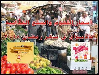أسعار البقوليات في شهر رمضان 2018, أسعار التوابل في شهر رمضان 2018, أسعار الأسماك في شهر رمضان 2018, أسعار الدواجن في شهر رمضان 2018 ., أسعار اللحوم في شهر رمضان 2018, أسعار اللحوم والسلع الغذائية في شهر رمضان 2018