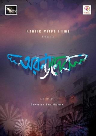 AranyaDeb 2017 Hindi Dubbed 350MB HDRip 480p
