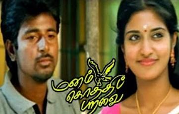 Manam Kothi Paravai full Tamil movie scenes | Ravi mariya trolls Sivakarthikeyan | Sivakarthikeyan