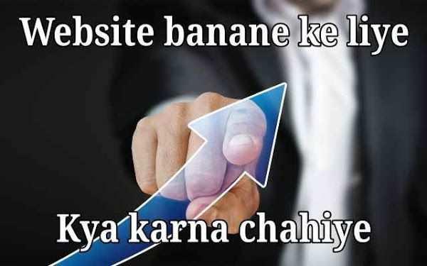 website-banane-ke-liye-kya-karna-chahiye