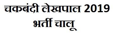 UP Lekhpal Bharti 2019 चकबंदी लेखपाल की भर्ती कुल पद - 1364
