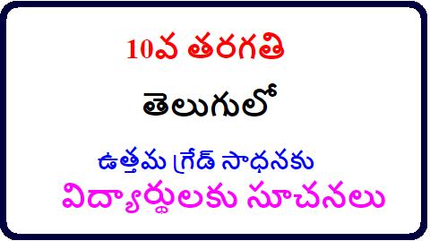 10వ తరగతి విద్యార్థులకు సూచనలు Telugu Subject/2019/12/suggetions-to-get-10-points-in-telugu-subject.html