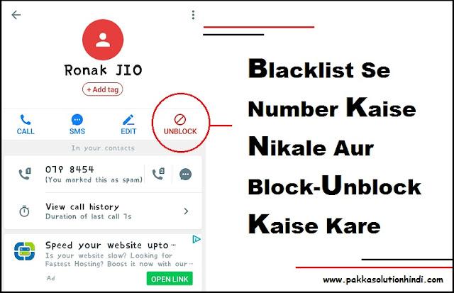 Blacklist Se Number Kaise Nikale Aur Block Number Ko Unblock Kaise Kare