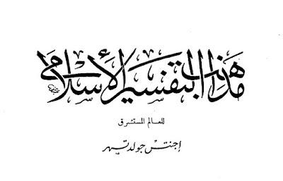Download Kitab Madzahibu al-Tafsir al-Islami Karya Ignaz Goldziher bentuk Pdf