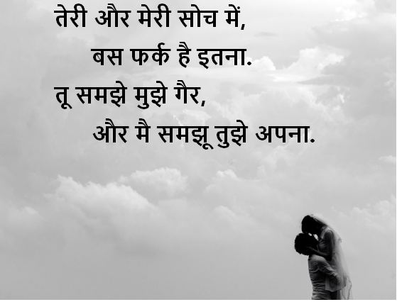 soch shayari images collection, soch shayari images download
