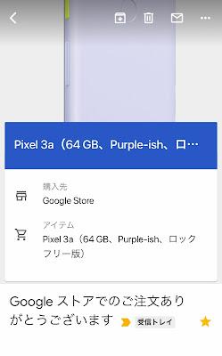 Pixel 3a注文した!イメージ