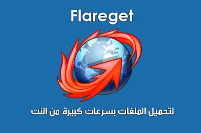 برنامج Flareget لتحميل الملفات من النت ودعم استكمال التحميل
