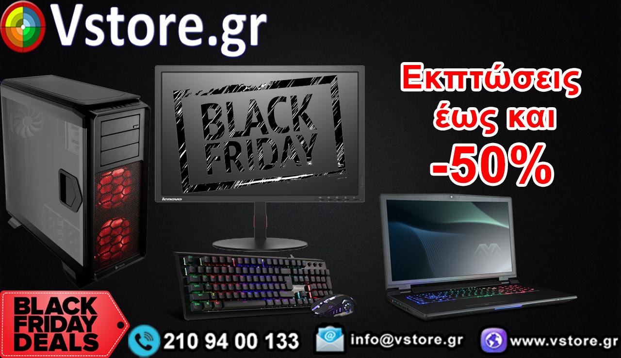 Εκπτώσεις έως και 50% ενόψει BLACK FRIDAY! - vstore-computers d118c66de67