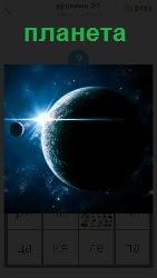 большая планета вокруг которой крутятся другие планеты