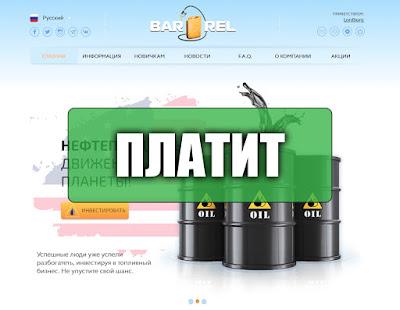 Скриншоты выплат с хайпа barrel.company