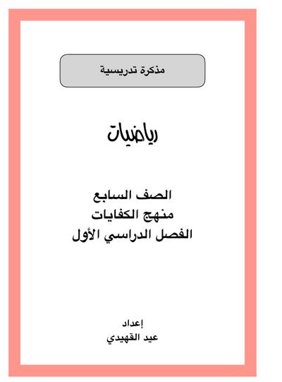 مذكرة الرياضيات منهج الكفايات للصف السابع