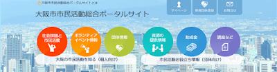 http://kyodo-portal.city.osaka.jp/