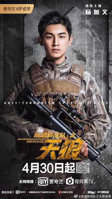 Anti-Terrorism Special Forces: The Wolves Yang Xuwen