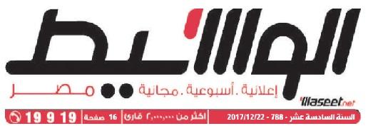 جريدة وسيط القاهرة عدد الجمعة 22 ديسمبر 2017 م