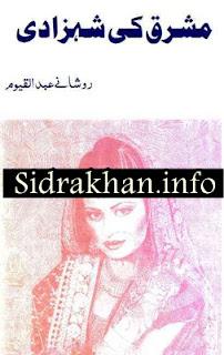 Mashriq Ki Shehzadi