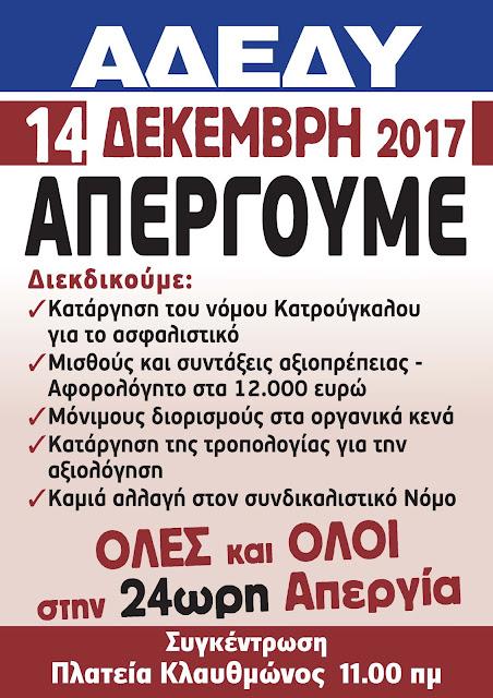 Ο Σύλλογος Εκπαιδευτικών Αργολίδας συμμετέχει στην Γενική Απεργία της 14ης Δεκεμβρίου της ΓΣΕΕ-ΑΔΕΔΥ