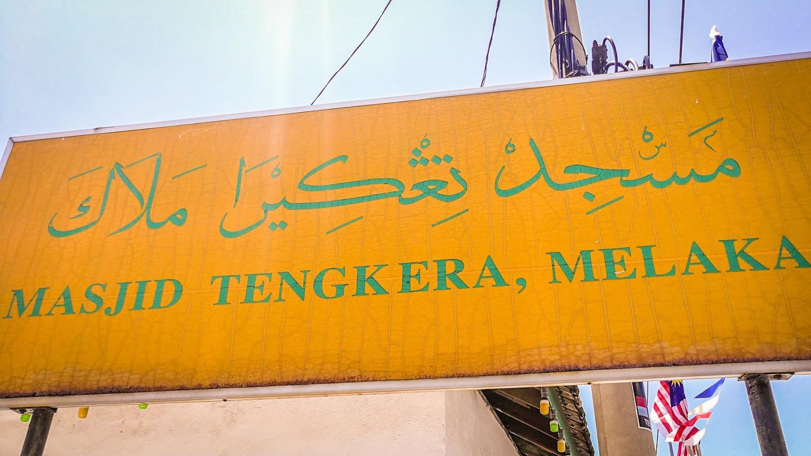 Masjid Tengkera, Melaka - signboard
