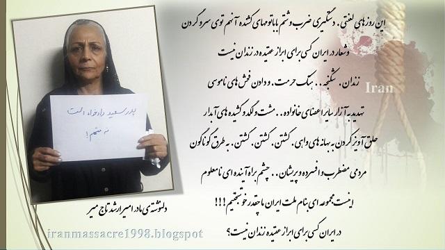 ایران-دل نوشته مادر امیرارشد تاجمیر
