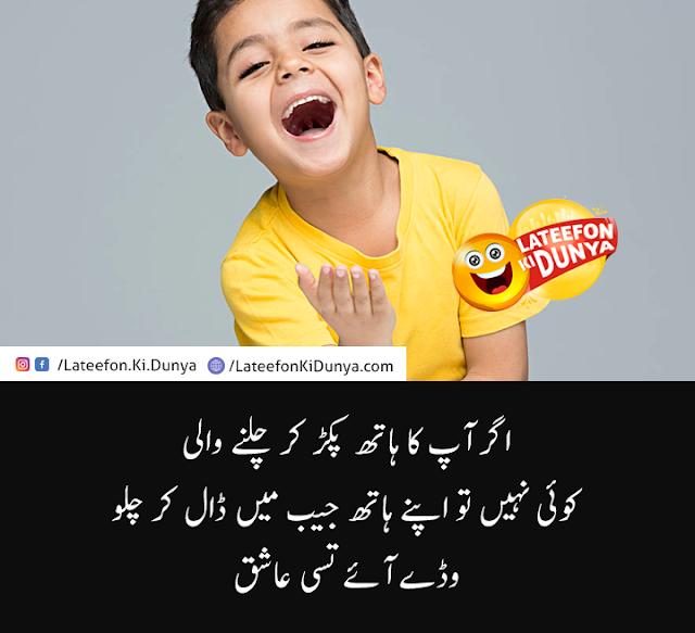 Images for jokes in urdu