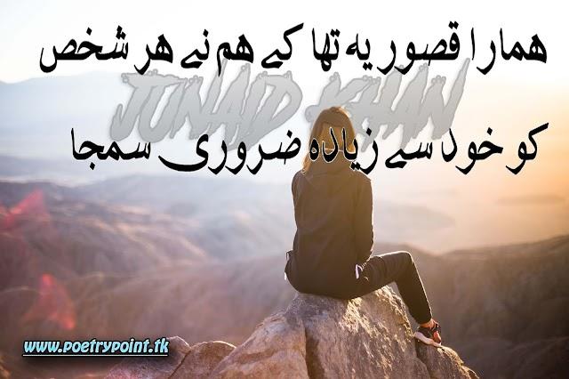 """2 lines sad urdu poetry"""" Hamara qasoor ye tha keh hum ne hr Shaks"""" // urdu sad poetry sms// urdu sad poetry about love"""