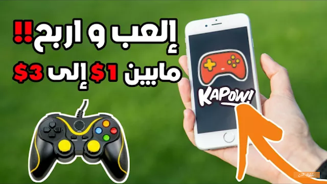 شرح تطبيق kapow للربح من اللعب فقط ودعوة الأشخاص