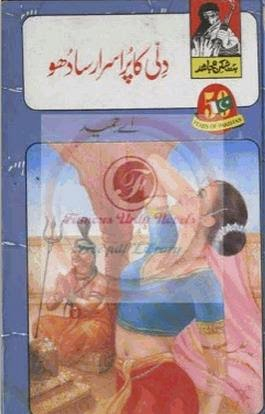 Free download Dilli ka purisrar sadhoo novel by A.Hameed pdf, Online reading.
