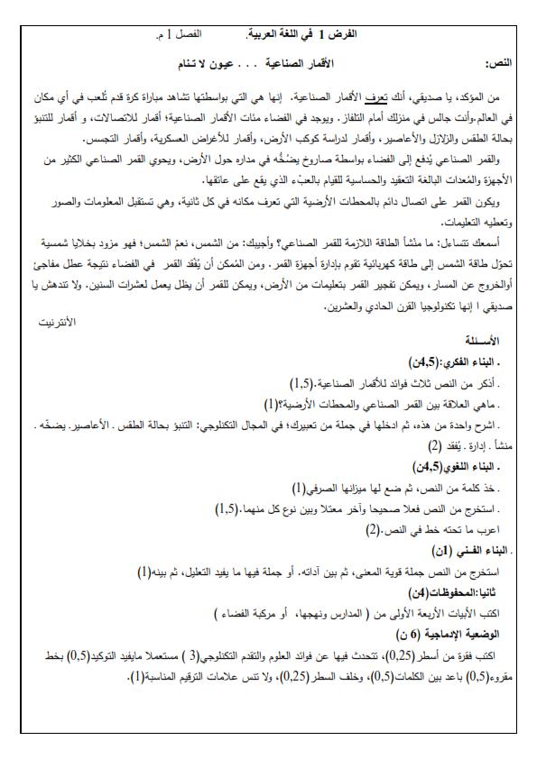 فروض واختبارات اللغة العربية للسنة الأولى متوسط
