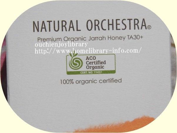 NATURAL ORCHESTRA「プレミアムオーガニック ジャラハニー」