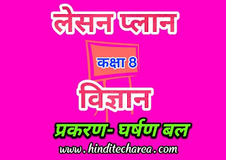 B.ed lesson plan in hindi