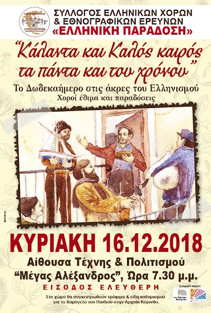 """Εκδήλωση από την """"Ελληνική Παράδοση"""" στο Άργος: «Κάλαντα και καλός καιρός τα πάντα και του χρόνου…»"""