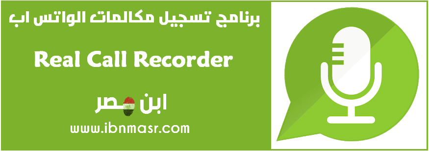 Real Call Recorder