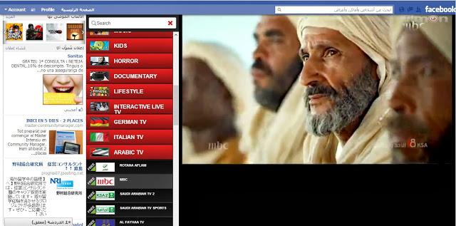 إستمتع بمشاهدة قنوات عالمية وعربية وقنوات الأفلام و الرياضية على الفيسبوك